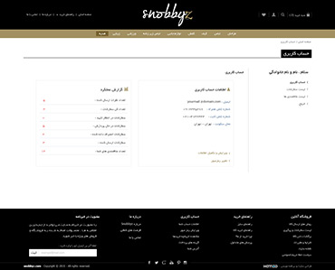 فروشگاه اسنوبیز - حساب کاربری