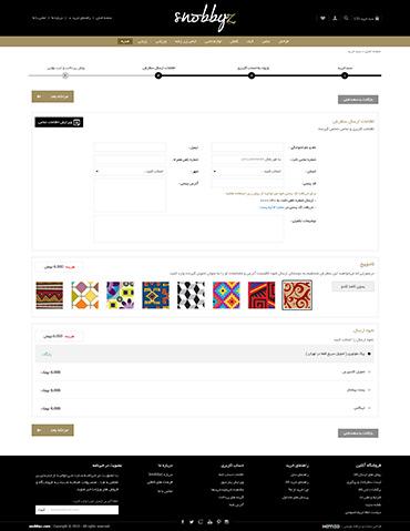 فروشگاه اسنوبیز - سبد خرید - اطلاعات ارسال سفارش