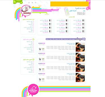 شرکت سروش همراه رسانه - صفحه داخلی