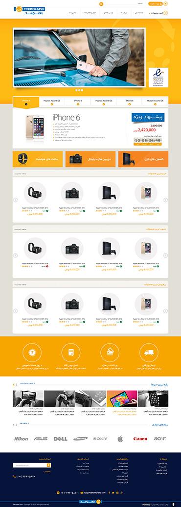 فروشگاه مجازی تکنولند - صفحه اصلی