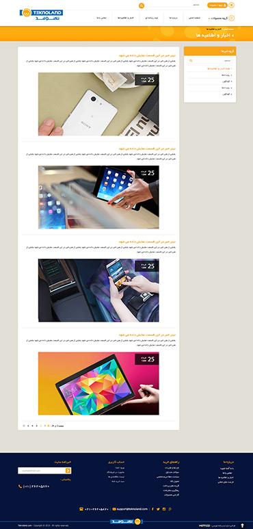 فروشگاه مجازی تکنولند - اخبار و اطلاعیه ها