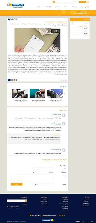 فروشگاه مجازی تکنولند - جزئیات خبر