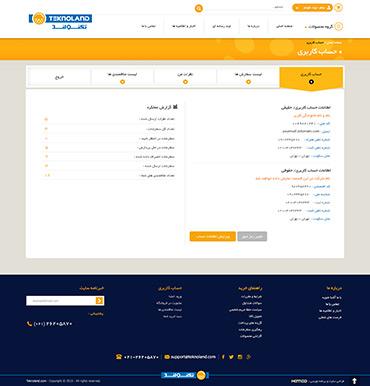 فروشگاه مجازی تکنولند - حساب کاربری