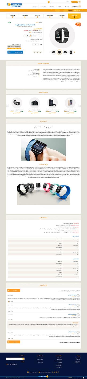 فروشگاه مجازی تکنولند - جزئیات محصول