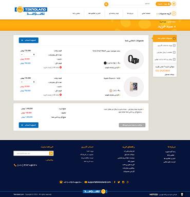 فروشگاه مجازی تکنولند - سبد خرید - محصول انتخابی شما