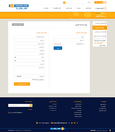 فروشگاه مجازی تکنولند - سبد خرید - ورود به حساب کاربری