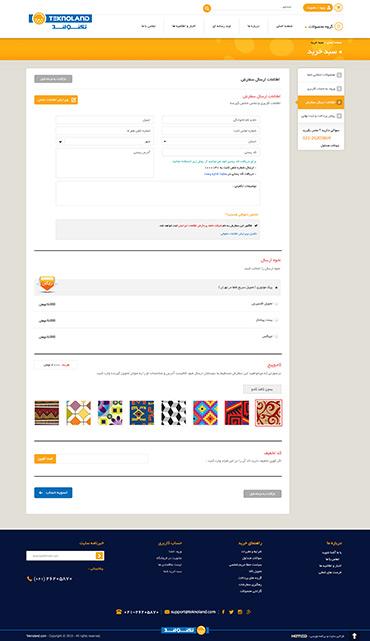 فروشگاه مجازی تکنولند - سبد خرید - اطلاعات ارسال سفارش
