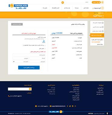 فروشگاه مجازی تکنولند - سبد خرید - روش پرداخت و ثبت نهایی