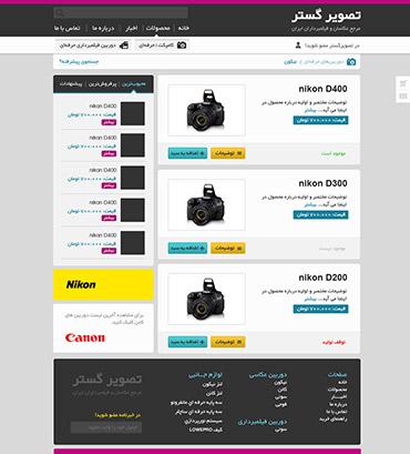 تصویر گستر - لیست محصولات