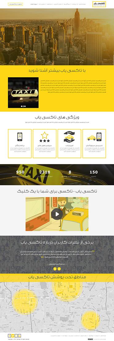 تاکسی یاب - صفحه اصلی