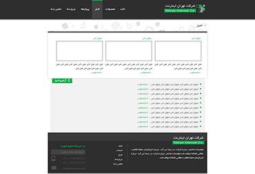 شرکت تهران اینترنت - اخبار و اطلاعیه ها