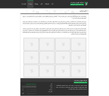 شرکت تهران اینترنت - گالری