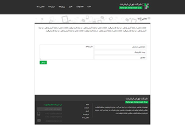 شرکت تهران اینترنت - تماس با ما
