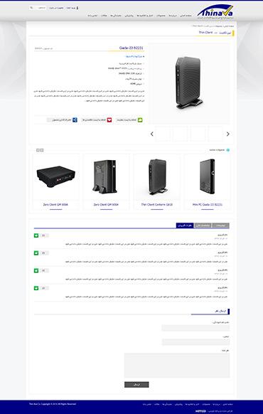 فروشگاه تین آوا - جزئیات محصول - نظرات کاربران