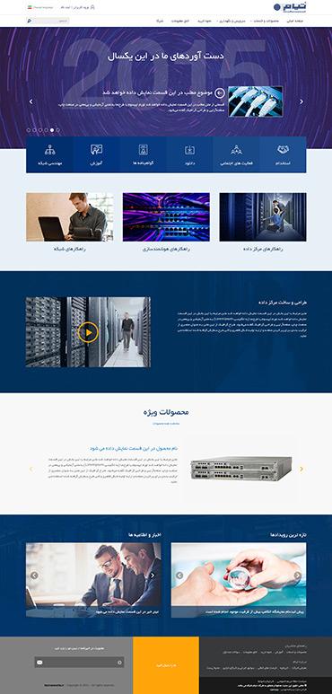 شرکت تیام شبکه - صفحه اصلی