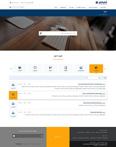 شرکت تیام شبکه - دانلود