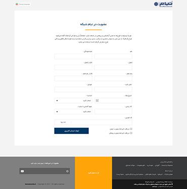شرکت تیام شبکه - عضویت در فروشگاه