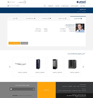 شرکت تیام شبکه - حساب کاربری