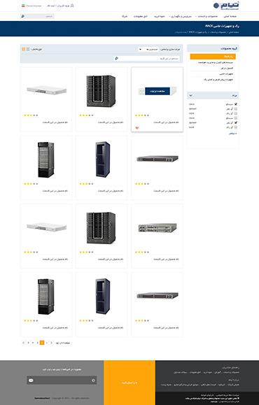 شرکت تیام شبکه - گروه محصولات