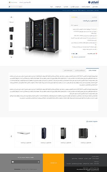 شرکت تیام شبکه - جزئیات محصول