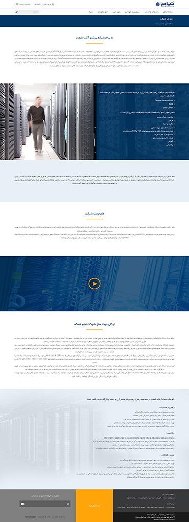 شرکت تیام شبکه - معرفی شرکت
