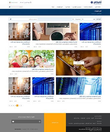 شرکت تیام شبکه - اتاق مطبوعات