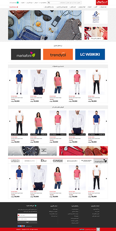 فروشگاه مجازی ترک پوش - صفحه اصلی