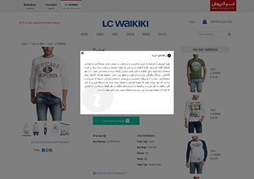 فروشگاه مجازی ترک پوش - عضویت در فروشگاه