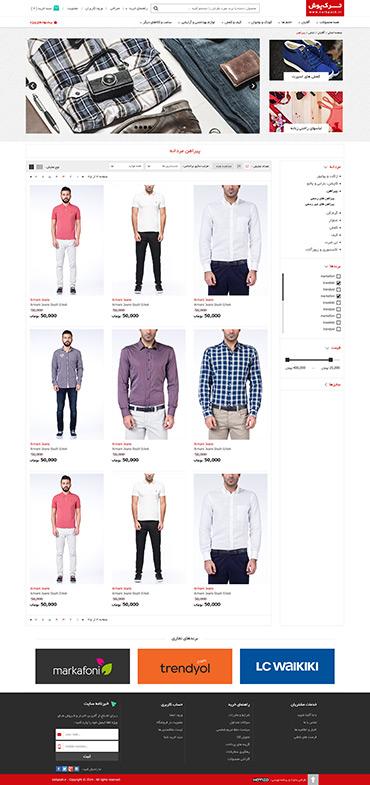 فروشگاه مجازی ترک پوش - لیست محصولات