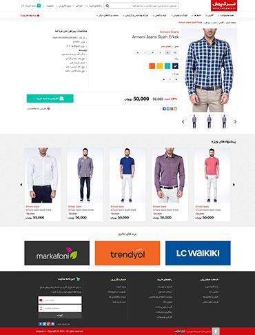 فروشگاه مجازی ترک پوش - جزئیات محصول - نقد و بررسی