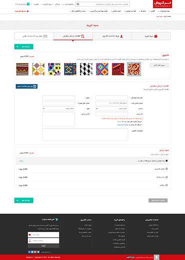 فروشگاه مجازی ترک پوش - سبد خرید - 1