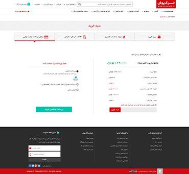 فروشگاه مجازی ترک پوش - سبد خرید - ورود به حساب کاربری