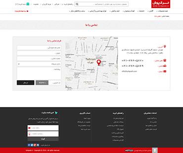 فروشگاه مجازی ترک پوش - سبد خرید - اطلاعات ارسال سفارش