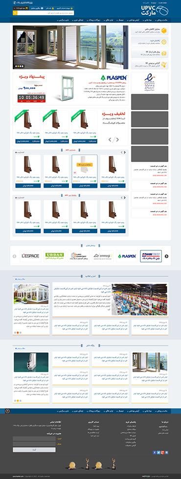 فروشگاه upvc - صفحه اصلی