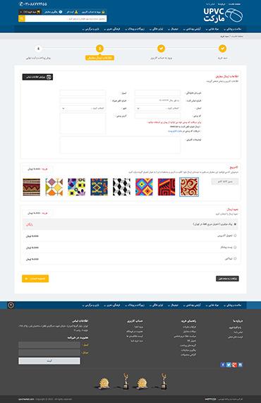 فروشگاه upvc - سبد خرید - اطلاعات ارسال سفارش