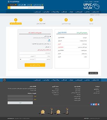 فروشگاه upvc - سبد خرید - روش پرداخت و ثبت نهایی