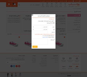 فروشگاه یوتاب - حساب کاربری - مودال ویرایش یا افزودن آدرس جدید