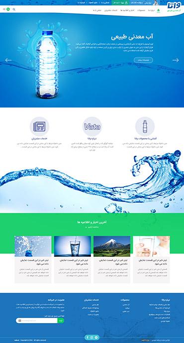 آب معدنی واتا  - صفحه اصلی