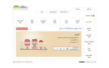 ویلا - موتور جستجوی املاک در ایران - صفحه اصلی