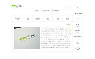 ویلا - موتور جستجوی املاک در ایران - درباره ما