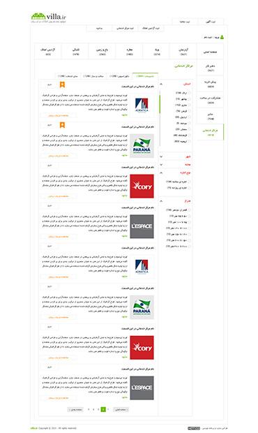 ویلا - موتور جستجوی املاک در ایران - مراکز خدماتی - تاسیسات