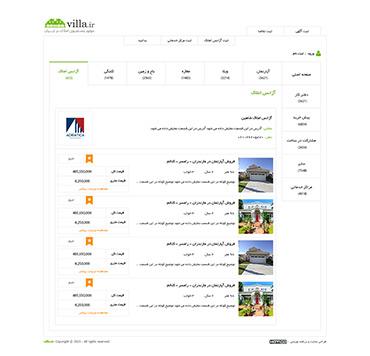 ویلا - موتور جستجوی املاک در ایران - آژانس املاک