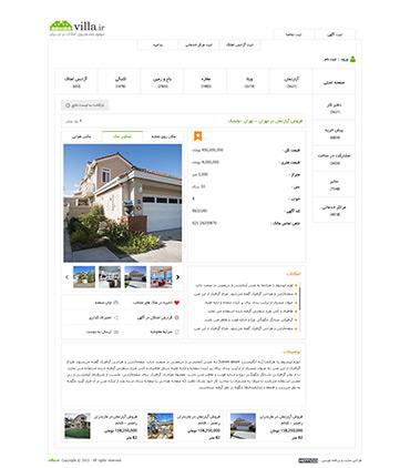 ویلا - موتور جستجوی املاک در ایران - جزئیات ملک
