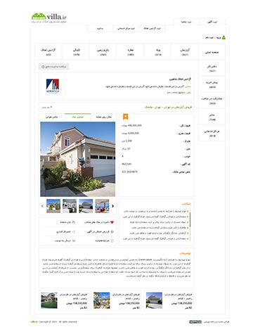 ویلا - موتور جستجوی املاک در ایران - جزئیات ملک - انتخاب شده