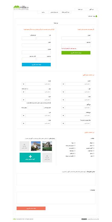 ویلا - موتور جستجوی املاک در ایران - صفحه ورود و عضویت