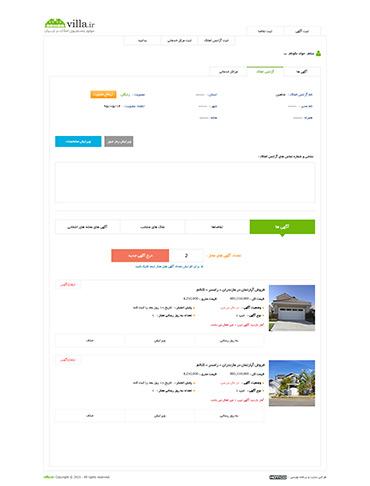 ویلا - موتور جستجوی املاک در ایران - پنل کاربری - آژانس املاک