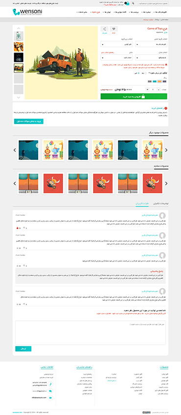 فروشگاه Wensoni - جزئیات محصول