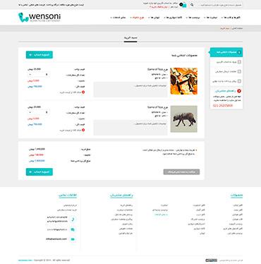 فروشگاه Wensoni - سبد خرید - 1