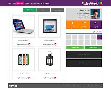 ایستگاه آرزوها - حساب کاربری - مشاهدات