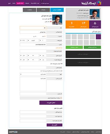 ایستگاه آرزوها - حساب کاربری - اطلاعات حساب